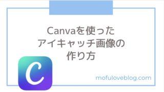 Canvaを使ったアイキャッチ画像の作り方