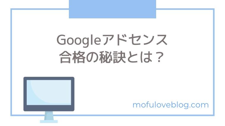 Googleアドセンス申請 合格する方法